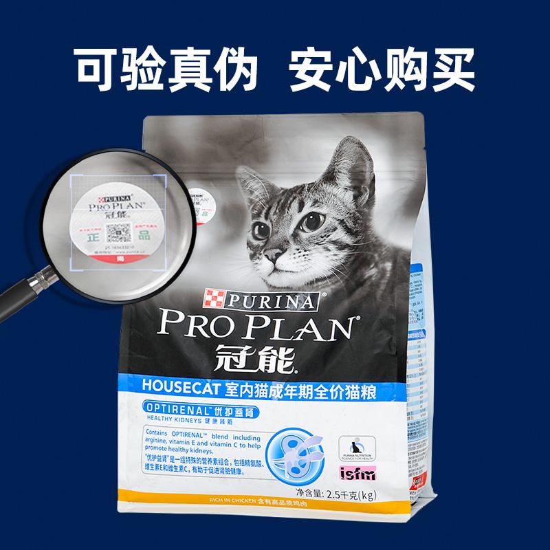 冠能猫粮室内成年猫全价猫粮5斤蓝猫美短去毛球高蛋白营养<a href=