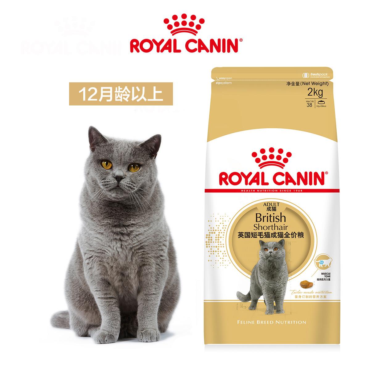 猫粮皇家英国短毛猫成猫粮2kg保护心脏关节英短宠物猫粮食<a href=
