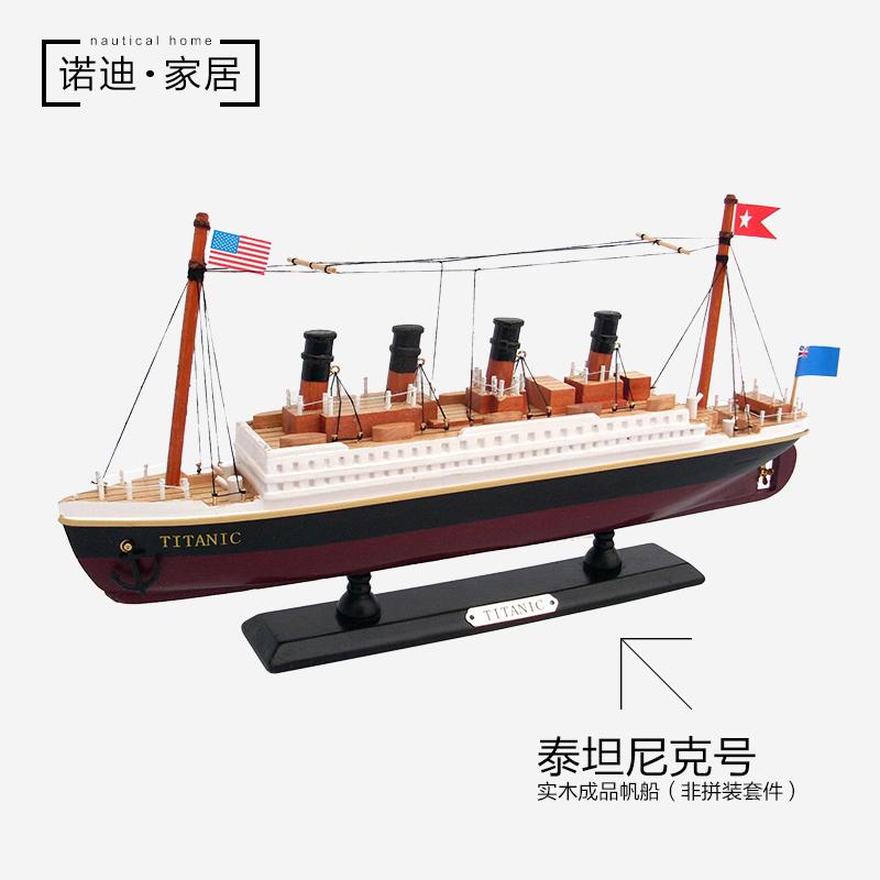 泰坦尼克號工藝品帆船模型實木帆船地中海家居擺件情人節生日禮品