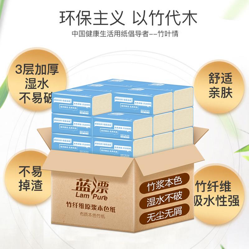 蓝漂原生竹浆本色纸巾抽纸家用卫生纸批发包邮促销整箱家庭装36包