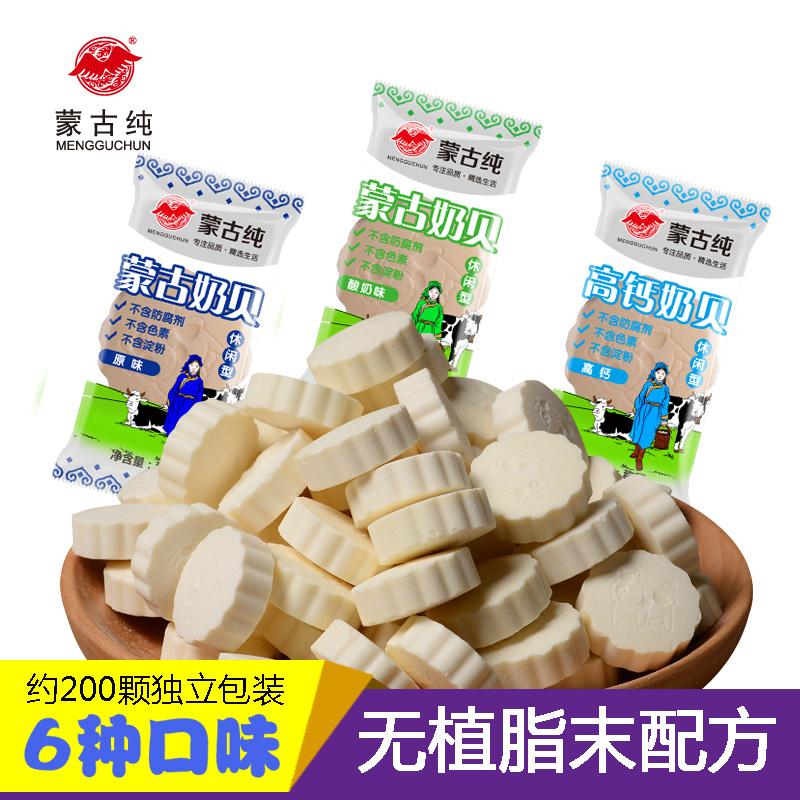 蒙古特产小吃奶片草原高钙奶贝酸奶片干吃奶片片装小孩健康零食