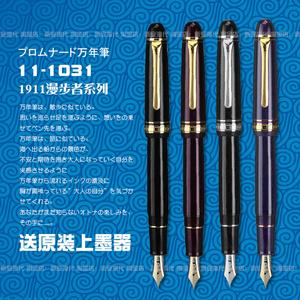 日本SAILOR写乐1031鱼雷练字 1911新款漫步14K金笔珠光红/蓝钢笔