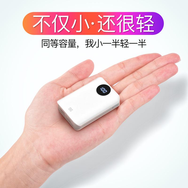 迷你充电宝移动电源快充大容量超薄便携闪充适用于苹果vivo华为oppo小米手机通用安卓10000毫安男女款古尚古