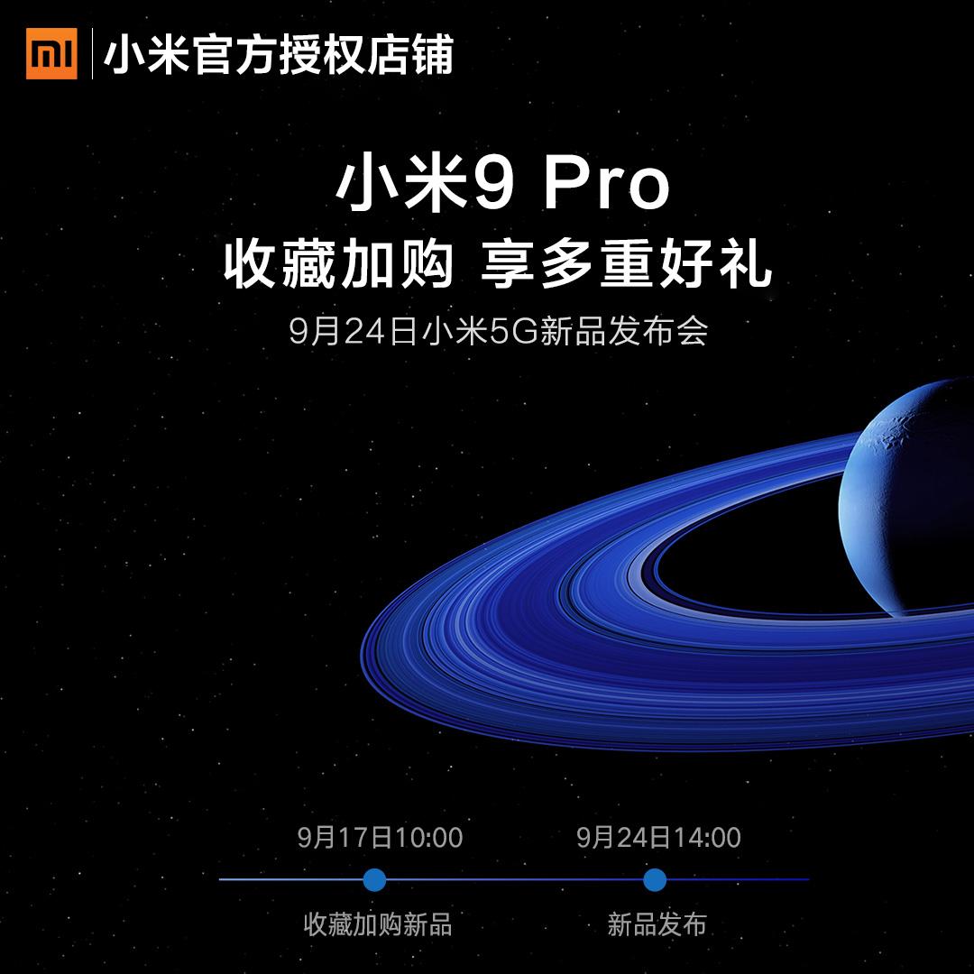 pro 9 手机智能游戏学生手机小米官方旗舰正品小米 5G 小米 Xiaomi 收藏加购享多重礼 9Pro 新品小米