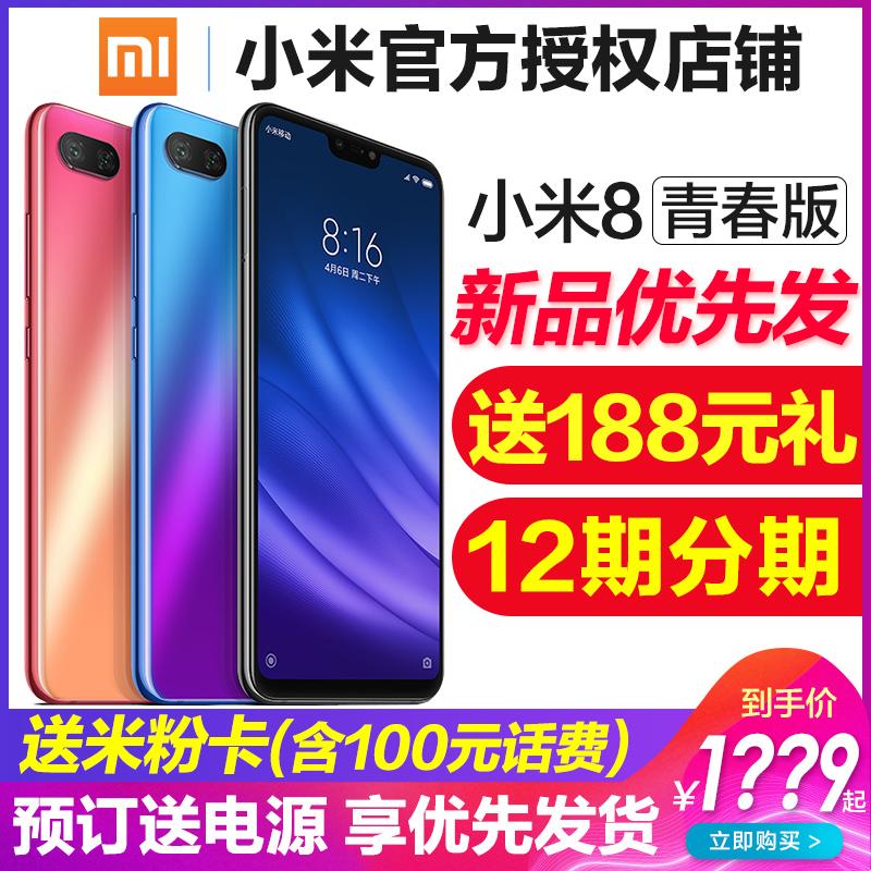 se plus 6x 青春版手机官网官方旗舰店全新正品 8 小米 小米 Xiaomi 新品现货送电源 号同步官网发售 25