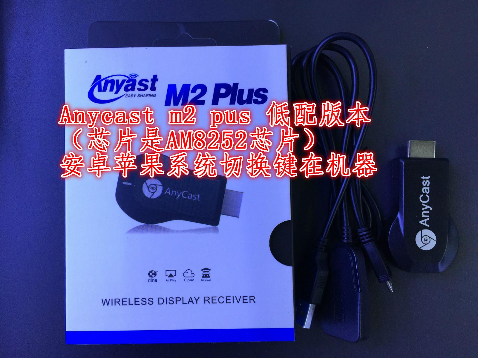 AnyCast M2 Plus 1080P无线高清HDMI同屏器推送宝手机电视投影