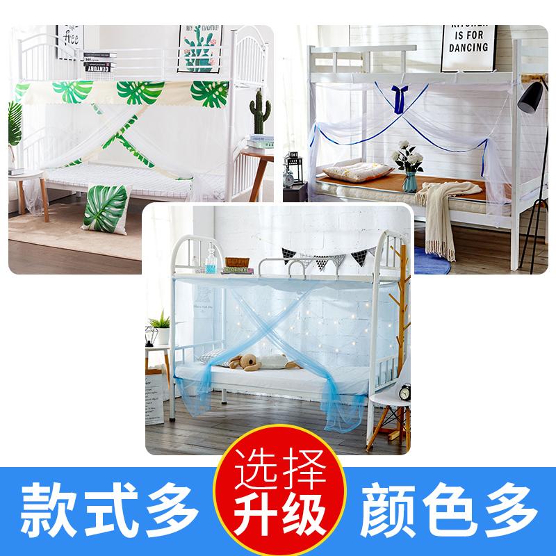 学生蚊帐宿舍 1.5m/2/ 1.2米寝室上铺下铺单人床家用拉链款上下床