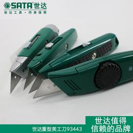 世达五金工具不锈钢重型美工刀折叠壁纸刀墙纸刀片贴膜进口 93443