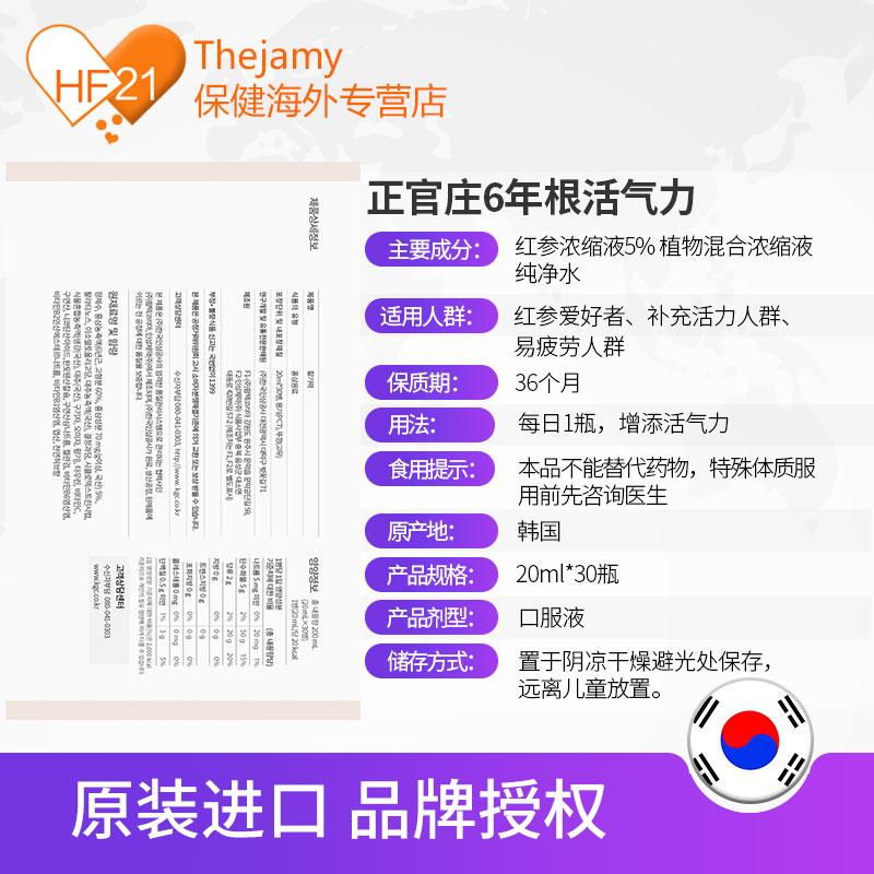 韩国进口正官庄6年根高丽参活气力红参浓缩液补元气改善免疫30瓶