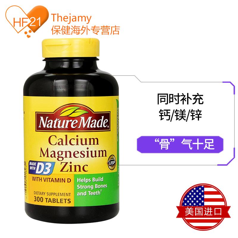 美国Nature Made钙镁锌片+维生素D3钙片VD3中老年成人补钙300粒#