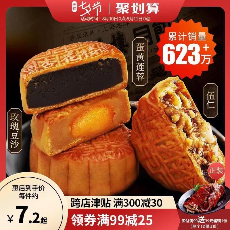 杏花楼 多口味上海小月饼广式散装老式豆沙椰蓉五仁蛋黄莲蓉100g