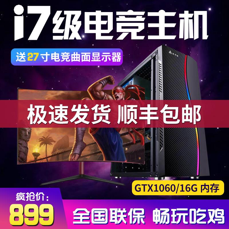 游戏型电竞独显主机组装电脑台式办公全套整机 GTA5 八核高配吃鸡 i7