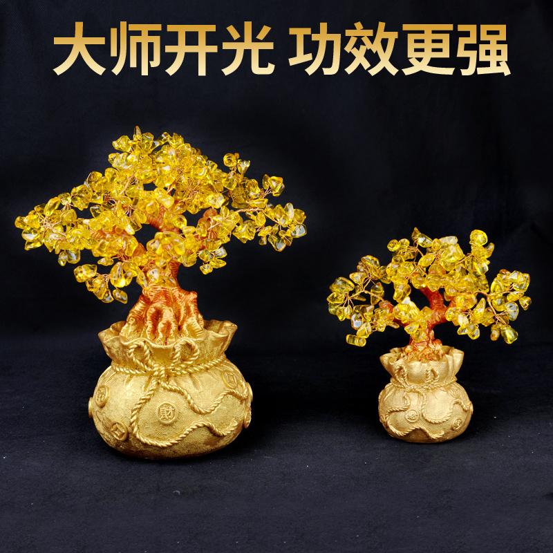 吉运阁黄水晶发财树摆件家居风水装饰客厅摇钱树开业礼品