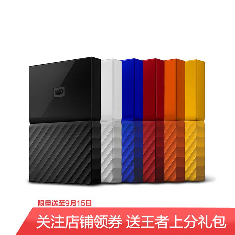 WD/西部数据移动硬盘1t My Passport 1tb移动硬移动盘USB3.0加密