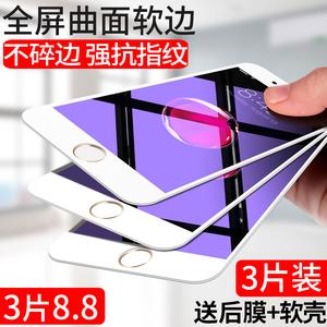 苹果6钢化膜iphone6s全屏覆盖6plus抗蓝光高清7plus手机i8全包边p软边3d六6p防摔6splus防指纹mo4.7寸屏保5.5