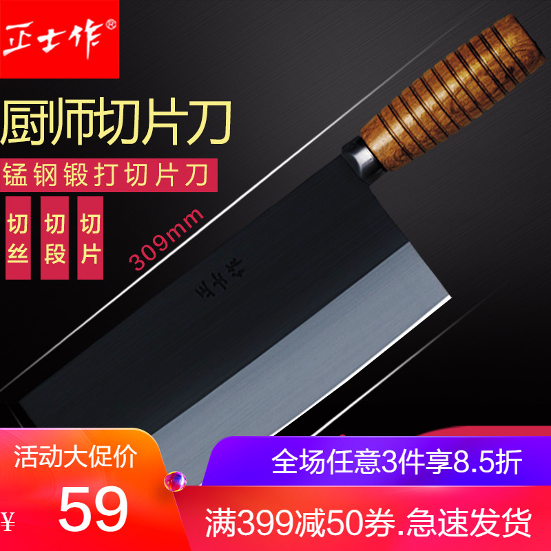 正士作金門菜刀錳鋼切肉刀廚師用刀切片刀手工鍛打 家用鋒利刀具