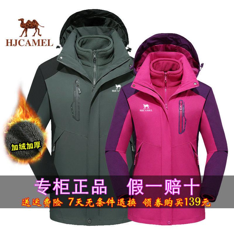 骆驼州冲锋衣男女三合一两件套情侣款防风衣秋冬加绒外套中年大码