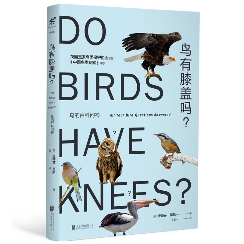 北京联合出版公司 莫斯 斯蒂芬 百科问答 鸟 鸟有膝盖吗