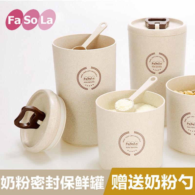 日本FaSoLa保鮮奶粉密封罐食品防潮儲物罐子奶粉桶便攜分裝奶粉盒