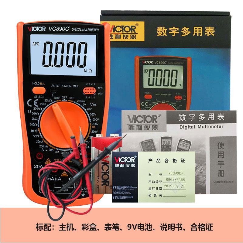 正品胜利万用表VC890D\VC890C+数字万用表高精度万能表电容防烧