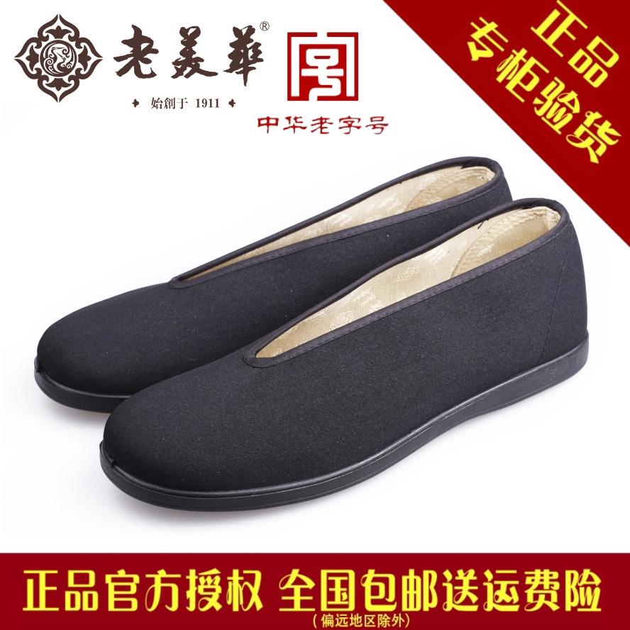 老美華布鞋黑色中老年人單鞋春夏季爸爸鞋大碼布鞋休閒老北京男鞋
