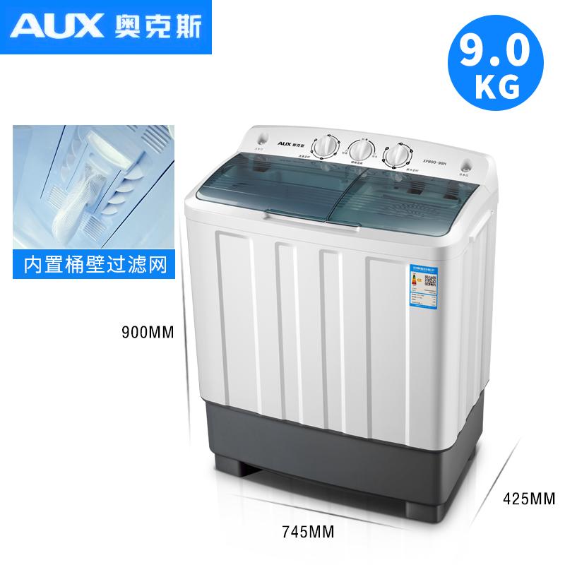 半全自动洗衣机双桶筒缸大容量家用小型 98H8KG XPB80 奥克斯 AUX
