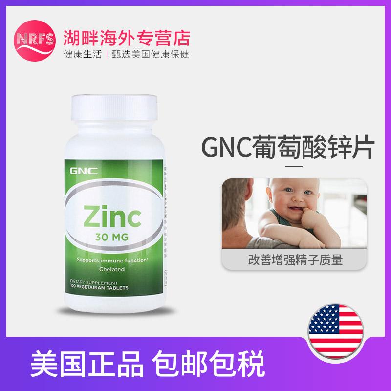 美国GNC葡萄酸锌片100片30mg口服补锌咀嚼片成人增强免疫男性备孕