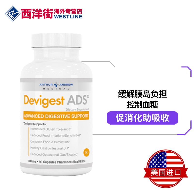 2瓶美国 得胃可消化酶促进肠胃营养吸收增肥增重增胖改善瘦弱体质