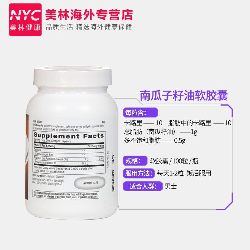 美国进口 GNC健安喜南瓜子籽油软胶囊1000mg100粒男性前列腺保健