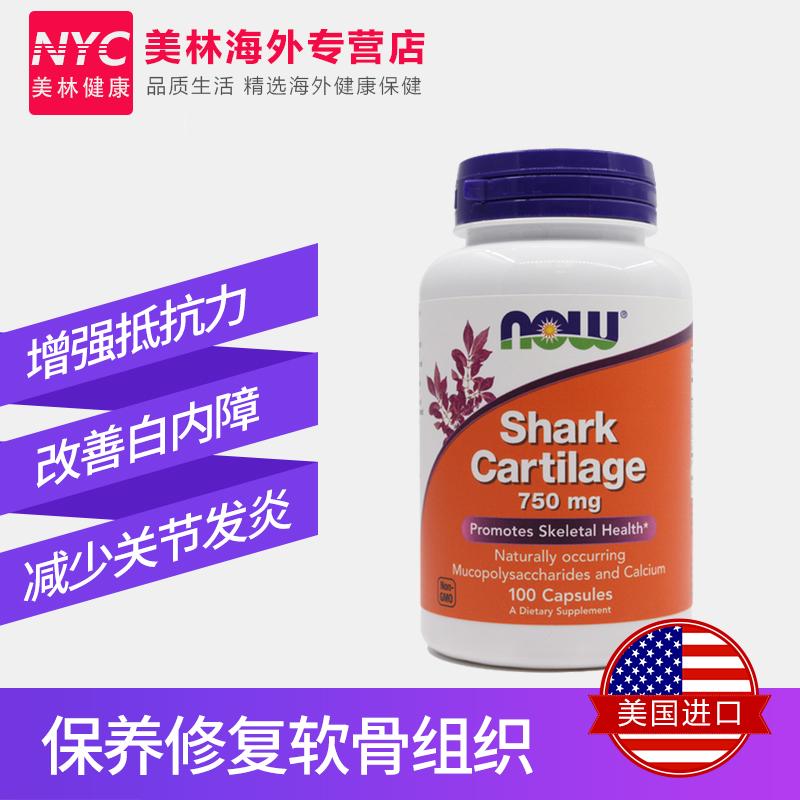 美国Now Foods诺奥鲨鱼软骨素骨刺腰椎间盘突出骨质疏松增生关节