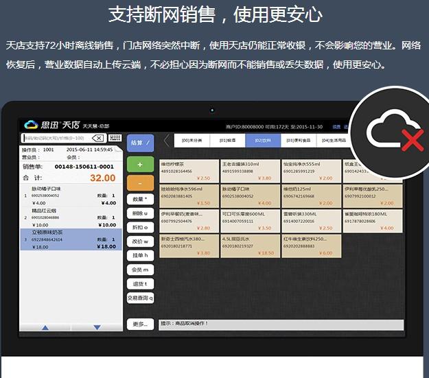 思迅天店收银软超市餐饮进销存软件触摸屏电脑收银机管理系统软件
