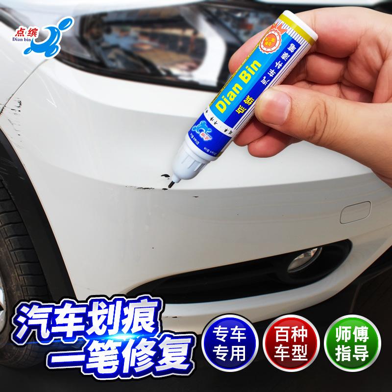 汽车漆补漆笔珍珠白色划痕修复神器黑色油漆面修补车身正品去痕点