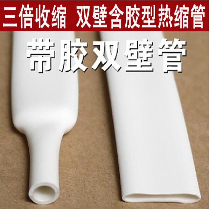 白色热缩管绝缘套管 环保耐磨3倍收缩含胶双壁热缩套管1.6mm-30mm