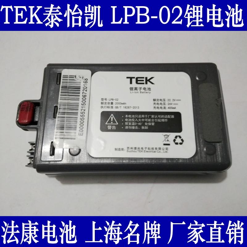 相容TEK泰怡凱LPB-02 LPB-01 LPB-04AK47AK57AK48鋰電池  換電芯