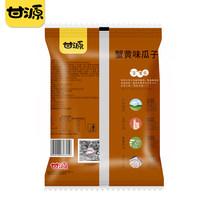 甘源蟹黄味瓜子仁1055g 宿舍好吃的小零食排行榜散装自选超市包装 (¥32)