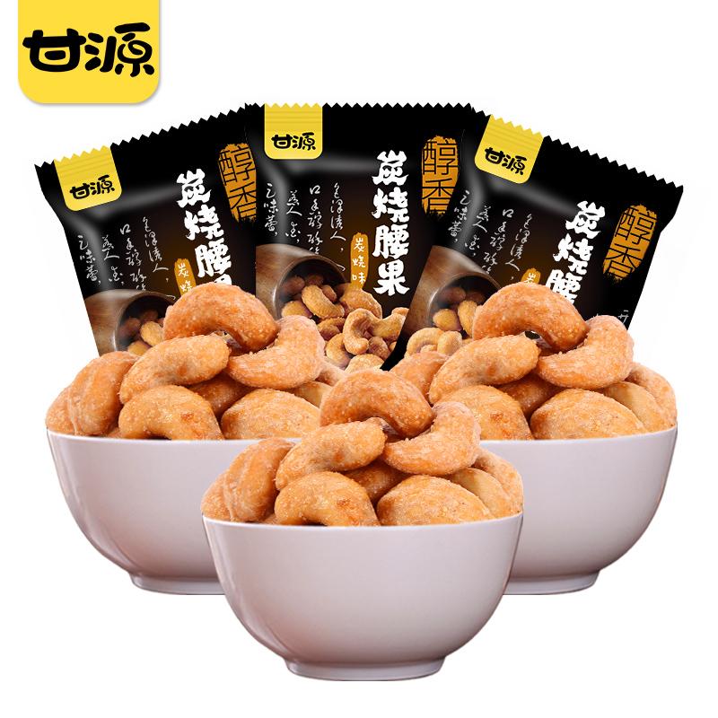 甘源牌-炭烧味腰果仁180gx3包 越南坚果散装称斤零食小包装共540g