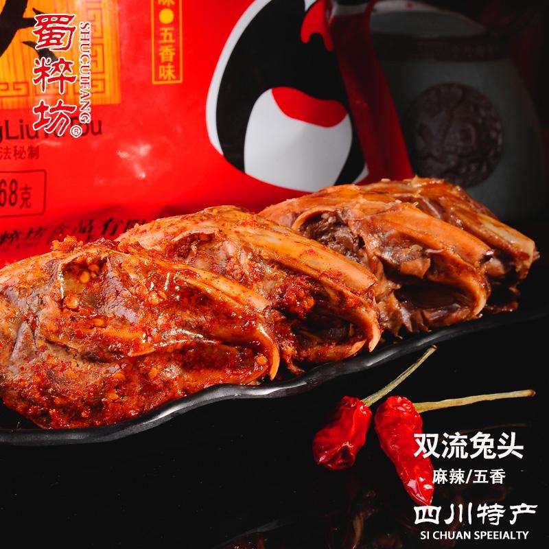 【蜀粹坊】四川特产双流老妈兔头五香麻辣468克礼包装