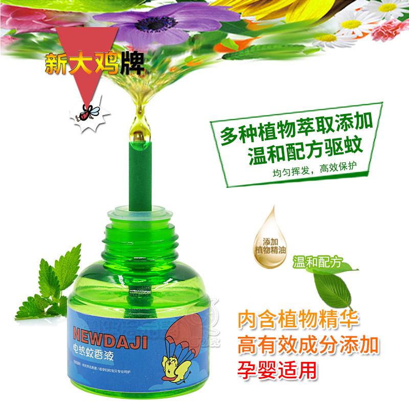 电蚊香液加热器优惠带线插电蚊香器驱蚊液家用宾馆电热灭蚊液套装