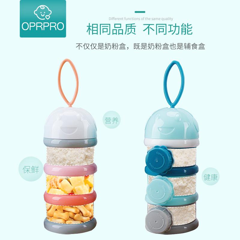 婴儿奶粉盒米粉盒迷你外出装奶粉格大容量宝宝零食便携分装储存盒