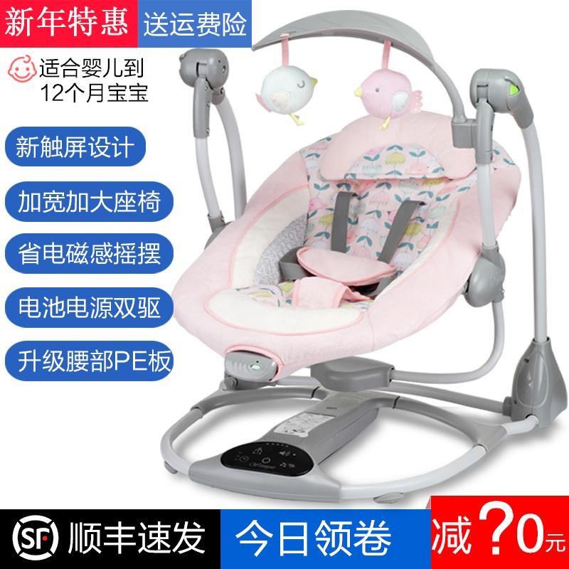 婴儿电动摇摇椅摇篮床宝宝躺椅安抚椅新生儿哄睡哄娃神器智能触屏