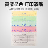 Jintuo pin type triple computer printing paper, two copies, two equal parts, three equal parts printing paper, Taobao, shipping list