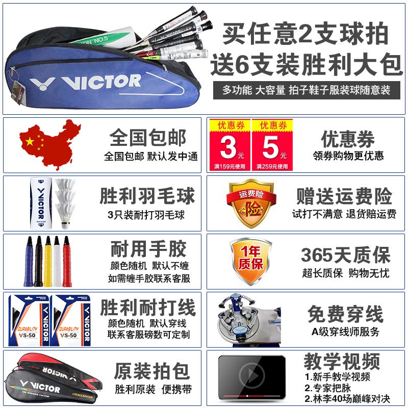 正品VICTOR胜利羽毛球拍全碳素超轻维克多1900挑战者9500单双进攻