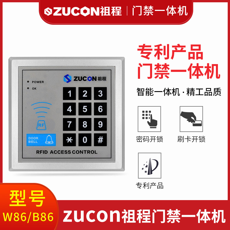 ZUCON祖程 单机门禁系统ID/IC刷卡密码玻璃门铁门双门门禁一体机