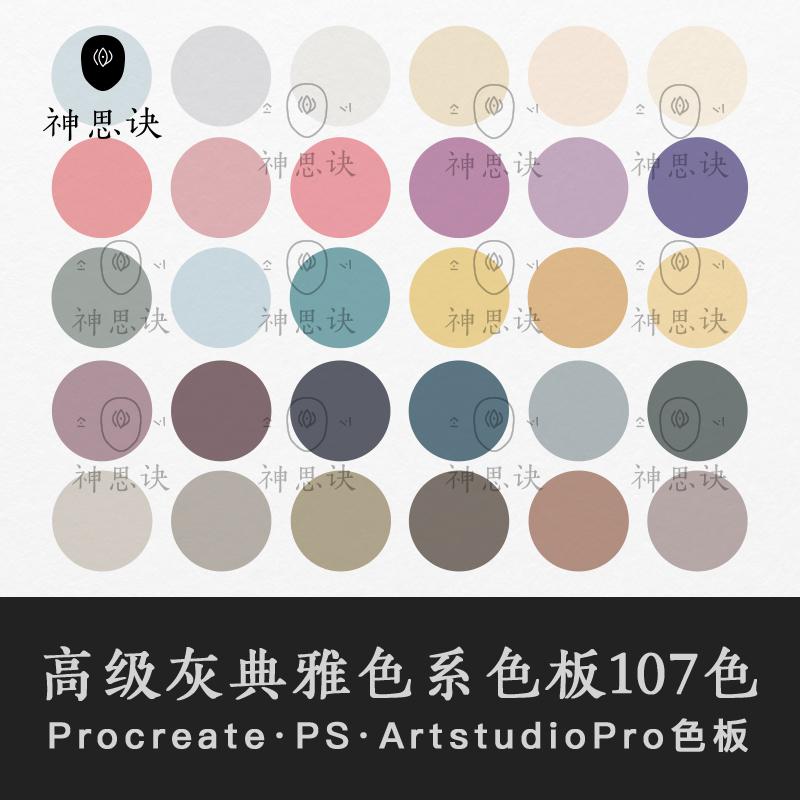 procreate高级灰典雅色系PS色板素材