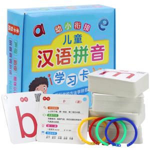 同步教学汉语拼音卡片幼儿园学前教具