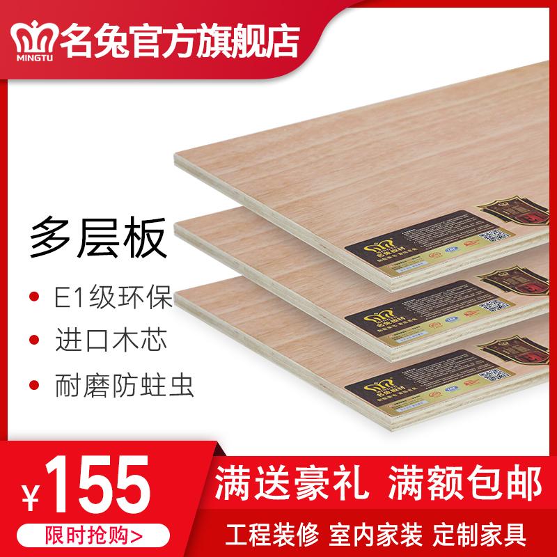 名兔E1多层板15mm胶合板衣柜家具装修木材五合板木工板生态板材