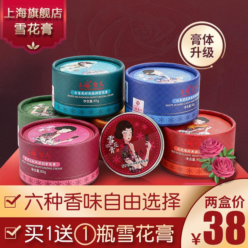 上海女人雪花膏保湿补水滋润修护柔滑嫩肤面霜保湿霜国货护肤品