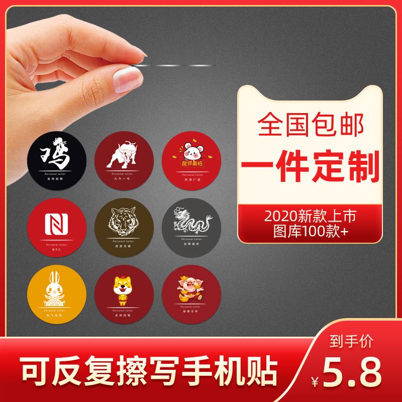 卡贴片 id 卡 cuid 模拟加密 nfc 卡超薄可反复擦写复制 IC 手机门禁卡贴