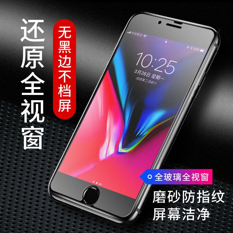 苹果7钢化膜磨砂iphone7plus手机贴膜7P防指纹防摔蓝光非全屏覆盖七i7半屏玻璃4.7寸屏保透明5.5寸游戏适用mo