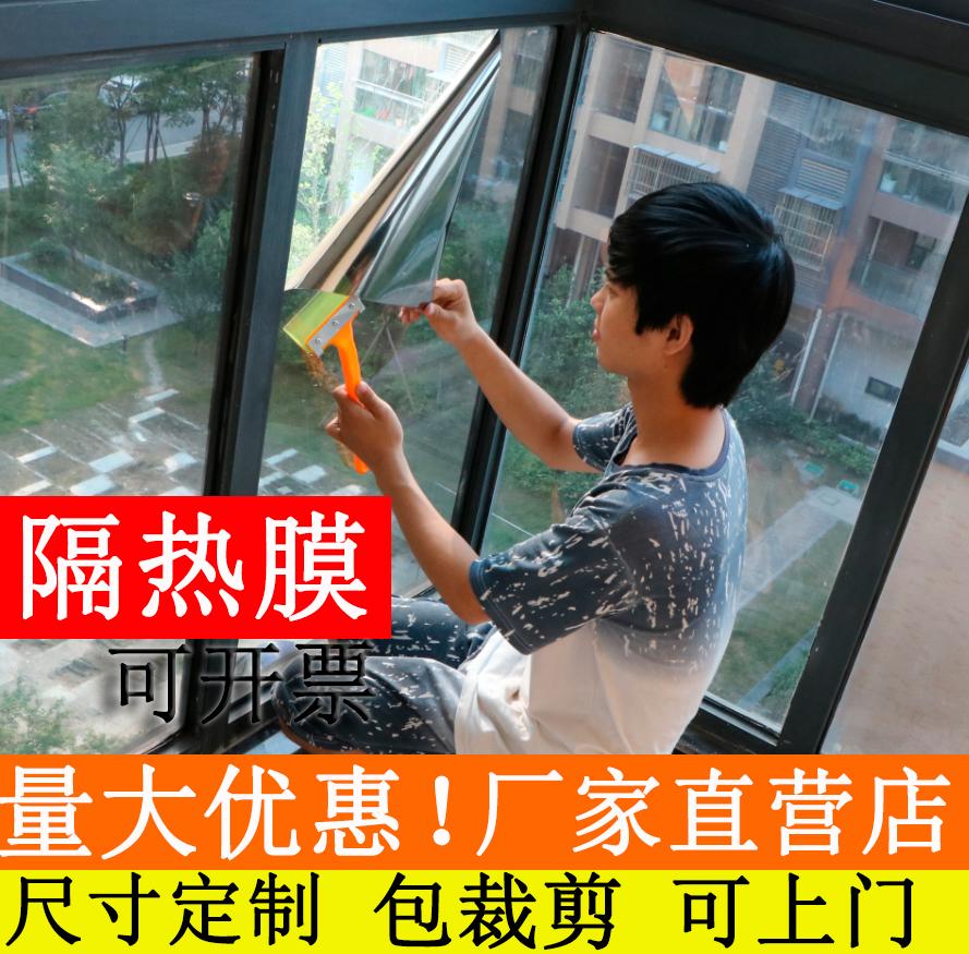 玻璃贴纸单向透视隔热窗户贴纸家用阳台遮光神器防晒遮阳玻璃贴膜